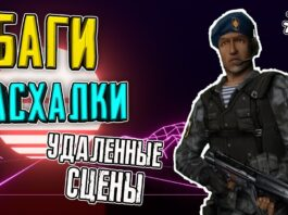 СЕКРЕТЫ И БАГИ [#1] - COUNTER-STRIKE (Condition Zero: Deleted Scenes)